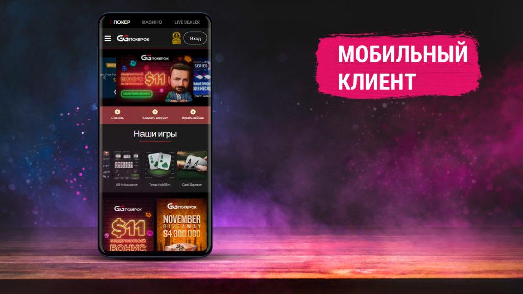 Мобильный клиент GGPokerok на Андроид.